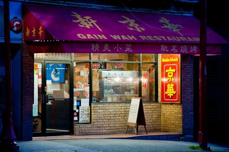 16 Chinatown